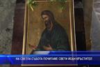 На Светла събота почитаме Свети Йоан Кръстител