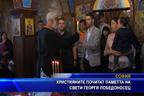 Православните християни почитат паметта на Свети Георги Победоносец