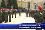 Честваме Деня на храбростта и Празника на българската армия