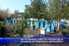 Предстои провеждането на съвет по пчеларство за решаване на проблемите на пчеларите