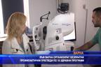 Във Варна организират безплатни прегледи по 10 здравни програми