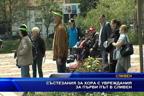 Състезания за хора с увреждания за първи път в Сливен