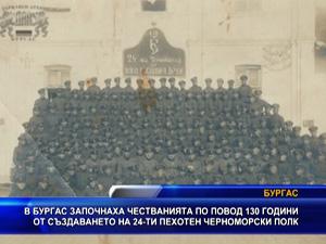 В Бургас започнаха честванията по повод 130 години от създаването на 24 пехотен Черноморски полк