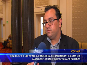Най-после българите ще могат да защитават дома си, както обещаваше в програмата си НФСБ