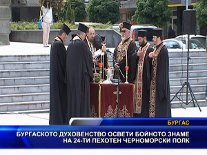 Бургаското духовенство освети бойното знаме на 24 пехотен Черноморски полк