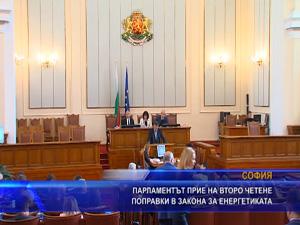 Парламентът прие на второ четене промени в Закона за енергетиката