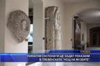 """Уникални експонати ще бъдат показани в плевенската """"Нощ на музеите"""""""