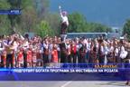 Подготвят богата програма за Фестивала на розата - Казанлък