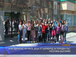 Благодарение на НФСБ, деца от Цариброд за пореден път посетиха България