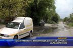 Шахти преливат с фекални води до гарата в Карнобат, държавата нехае