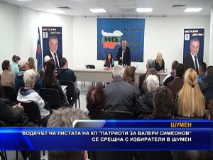 """Водачът ма листата на """"Патриоти за Валери Симеонов"""" се срещна с избиратели в Шумен"""
