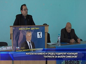 """Жители на Камено и Средец подкрепят коалиция """"Патриоти за Валери Симеонов"""""""