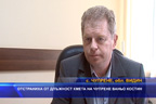 Отстраниха от длъжност кмета на Чупрене Ваньо Костин