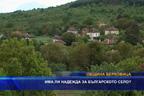 Има ли надежда за българското село?