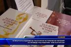 """Четвъртото издание на """"Български исторически четения"""" се проведе под надлсов """"Зов български"""""""