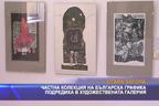 Частна колекция на българска графика подредиха в Художествената галерия