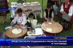 Предстои 242 традиционен пролетен панаир в Търговище