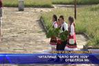 Читалището в крумовградското село Черничево отбеляза 150 години от създаването си