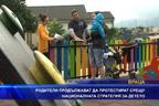 Родители продължават да протестират срещу националната стратегия за детето