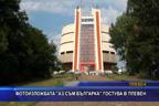 """Фотоизложбата """"Аз съм българка"""" гостува в Плевен"""