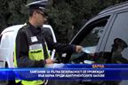 Кампании за пътна безопасност се провеждат във Варна преди абитуриентските балове