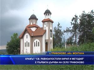 """Храмът """"Св. равноапостоли Кирил и Методйй"""" е първата църква на село Трифоново"""