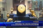 Показват пет златни съкровища в Регионалния археологически музей
