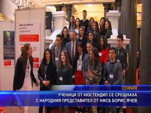 Ученици от Кюстендил се срещнаха с народния представител от НФСБ Борис Ячев