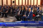Международен форум за пътната безопасност