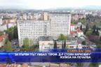 """За първи път от създаването си УМБАЛ """"Проф. д-р Стоян Киркович"""" излиза на печалба от над милион лева"""