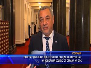 Валери Симеонов подаде сигнал до ЦИК за нарушение на Изборния кодекс от страна на ДПС