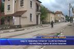 "Над 70 ""изборни туристи"" са регистрирани по настоящ адрес в село Галатин"