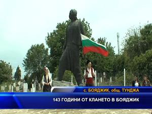 143 години от клането в Бояджик