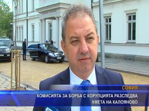 Комисията за борба с корупцията разследва кмета на Калояново