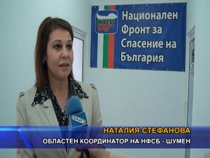 НФСБ в Шумен с поредна благотворителна акция