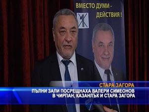 Пълни зали посрещнаха Валери Симеонов в Чирпан, Казанлък и Стара Загора