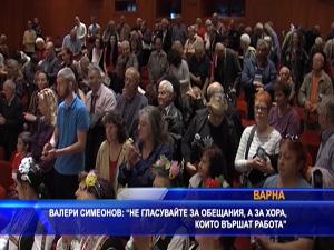 Валери Симеонов: Не гласувайте за обещания, а за хора, които вършат работа