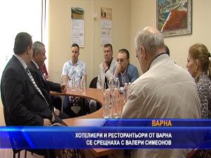 Хотелиери и ресторантъори от Варна се срещнаха с Валери Симеонов