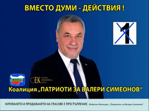 """Жителите от Созопол, Приморско и Царево подкрепиха коалиция """"Патриоти за Валери Симеонов"""""""