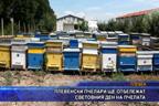 Плевенски пчелари ще отбележат Световния ден на пчелата