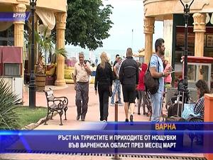 Ръст на туристите и приходите от нощувки във Варненско през март