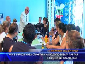 НФСБ учреди нова структура в Кюстендилска област