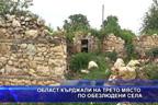 11 села в област Кърджали са без жители, осем - в област Смолян