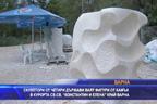 Скулптори от 4 страни ваят фигури от камък в курорта Св. св. Константин и Елена