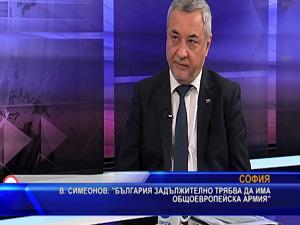 """Симеонов: """"България задължително трябва да има общоевропейска армия"""""""