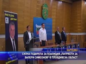 """Силна подкрепа за коалиция """"Патриоти за Валери Симеонов"""" в Пловдивска област"""
