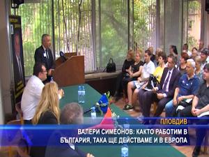 Валери Симеонов: Както работим в България, така ще действаме и в Европа