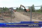 Започва изграждането на последния лот на обходния път Поморие - Бургас