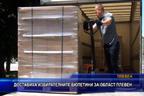 Доставиха избирателните бюлетини за област Плевен