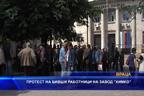 """Протест на бившите работници на завода """"Химко"""""""